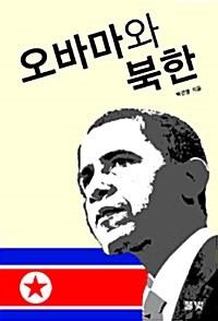 오바마와 북한
