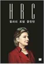 HRC(힐러리 로뎀 클린턴) : 2016년 미국 대선 미리보기
