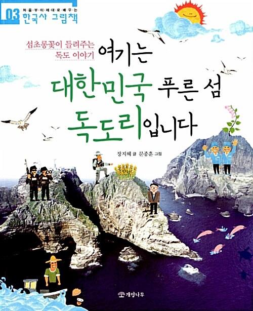 여기는 대한민국 푸른 섬 독도리입니다