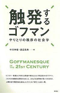 触発するゴフマン : やりとりの秩序の社会学