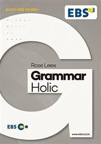 EBSi Rose Lee의 Grammar Holic