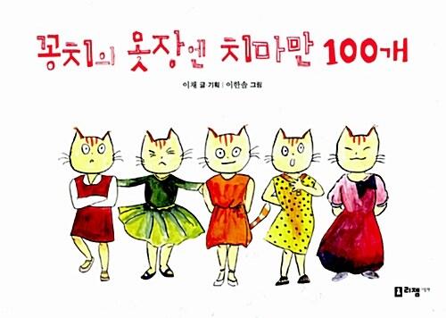 꽁치의 옷장엔 치마만 100개