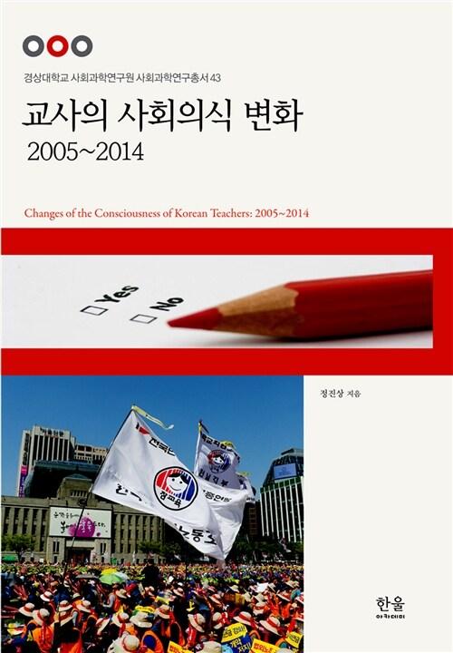 교사의 사회의식 변화 : 2005~2014 (양장)