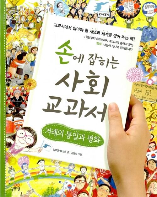 손에 잡히는 사회 교과서 13