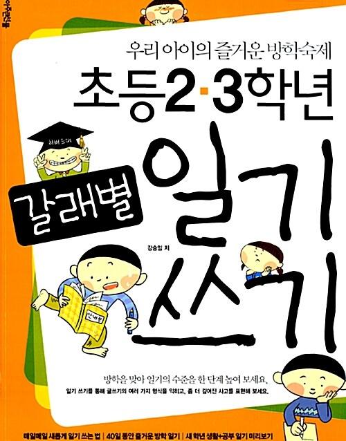 초등 2.3학년 갈래별 일기 쓰기