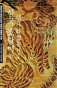 한국 호랑이는 왜 사라졌는가?