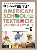 [중고] 미국교과서 읽는 영단어 Grade 6