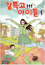 [세트] 강특고 아이들 (전7권/완결)
