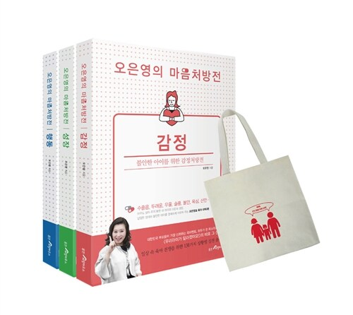 오은영의 마음처방전 세트 - 전3권