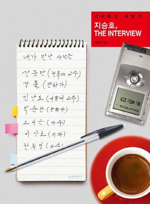 지승호, 더 인터뷰 : THE INTERVIEW