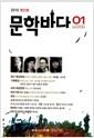 [중고] 문학바다 01 - 2010.창간호