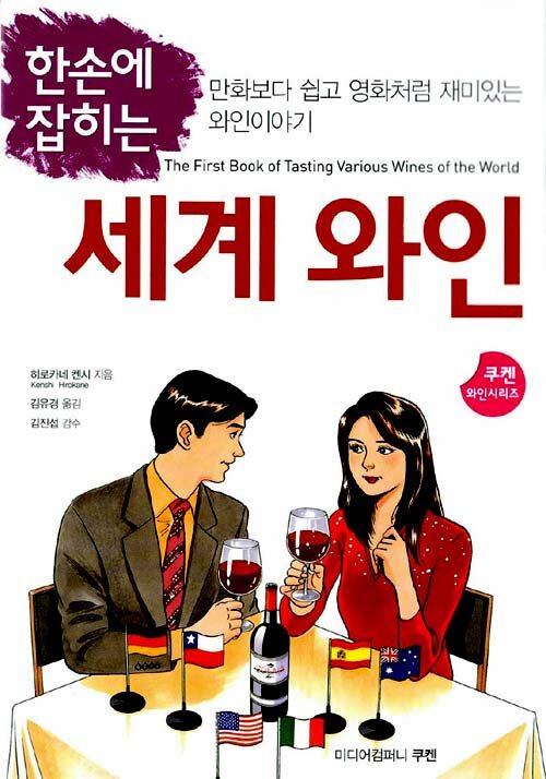 (한손에 잡히는)세계 와인