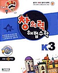 창의력 해법수학 K3