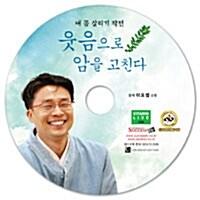 [CD] 웃음으로 암을 고친다 - 오디오 CD 1장