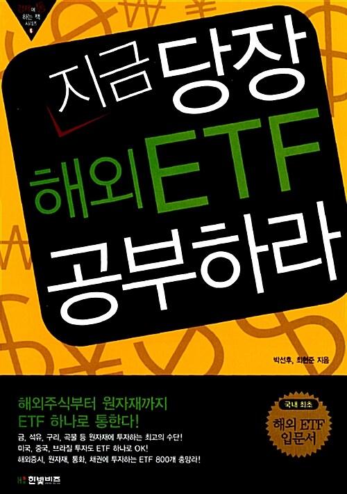 지금 당장 해외 ETF 공부하라