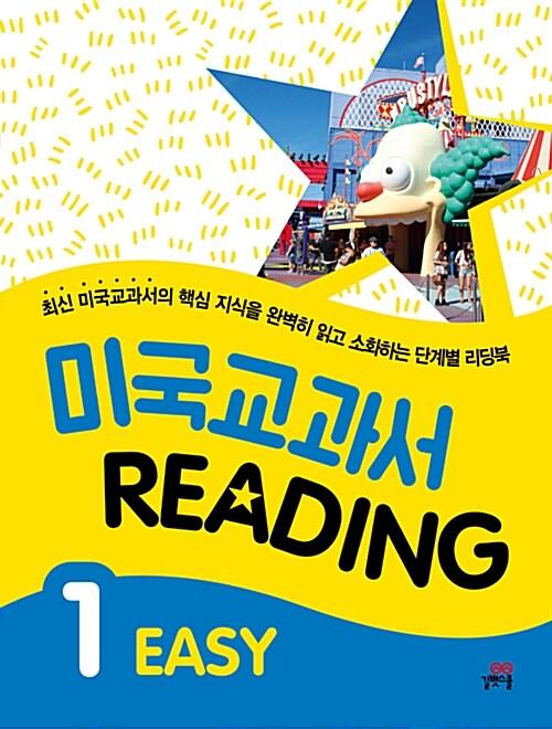 미국 교과서 Reading Easy 1