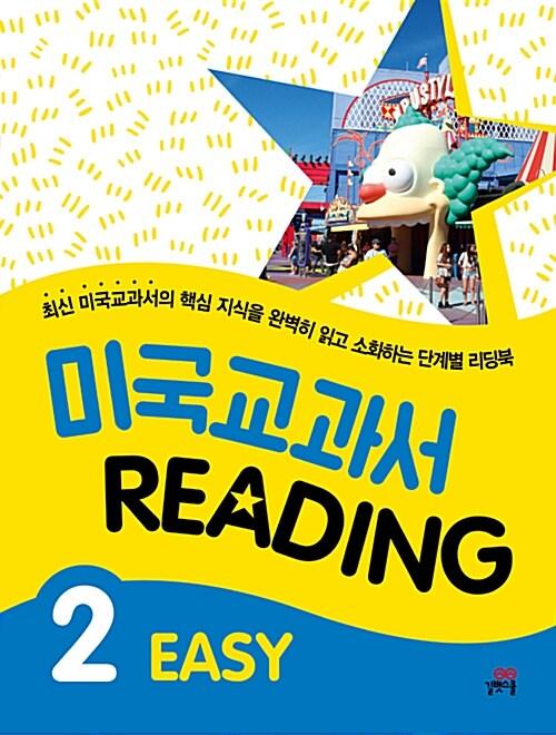 미국 교과서 Reading Easy 2