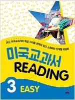 미국 교과서 Reading Easy 3