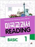 미국 교과서 Reading Basic 1