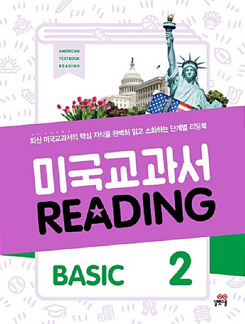 미국 교과서 Reading Basic 2