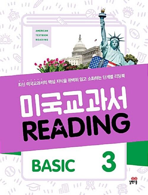 미국 교과서 Reading Basic 3