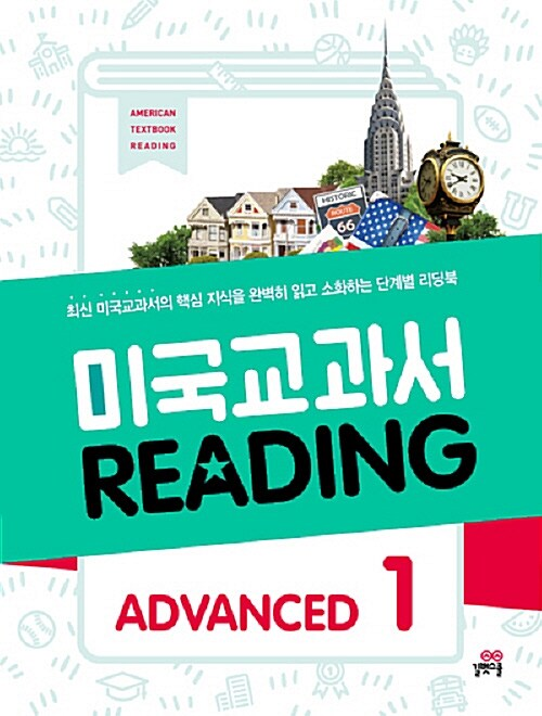 미국 교과서 Reading Advanced 1