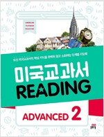 미국 교과서 Reading Advanced 2