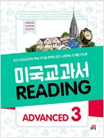 미국 교과서 Reading Advanced 3