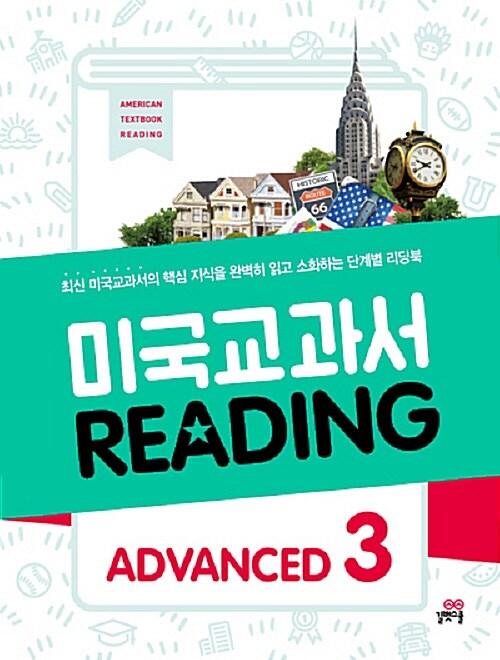 미국 교과서 Reading Advanced 3