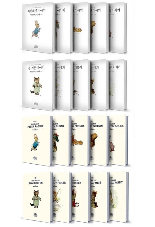 오리지널 피터래빗 한글판 10종 + 영문판 10종 세트 - 전20권
