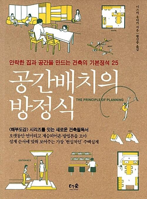 공간배치의 방정식 = (The)principle of planing : 안락한 집과 공간을 만드는 건축의 기본정석 25