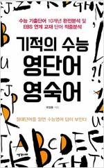 [중고] 기적의 수능 영단어 영숙어 (2015년)