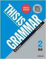 This Is Grammar 중급 2