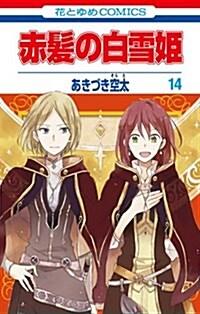 赤髮の白雪姬 14 (花とゆめコミックス) (コミック)