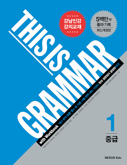 This Is Grammar 중급 1