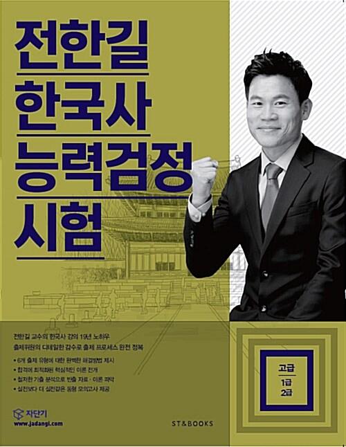 전한길 한국사 능력 검정시험 고급(1급 2급)