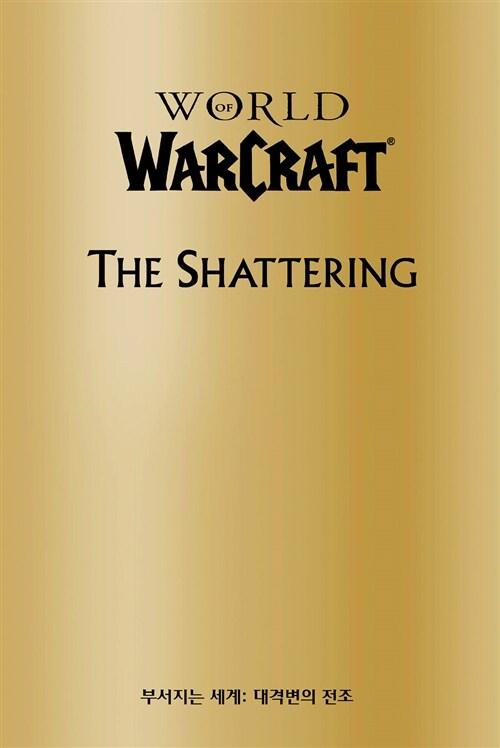 월드 오브 워크래프트 부서지는 세계 : 대격변의 전조 (한정판)