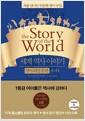 [중고] 세계 역사 이야기 영어리딩훈련 중세 1 (읽기용 원문 + 해설 + 오리지널 음원)