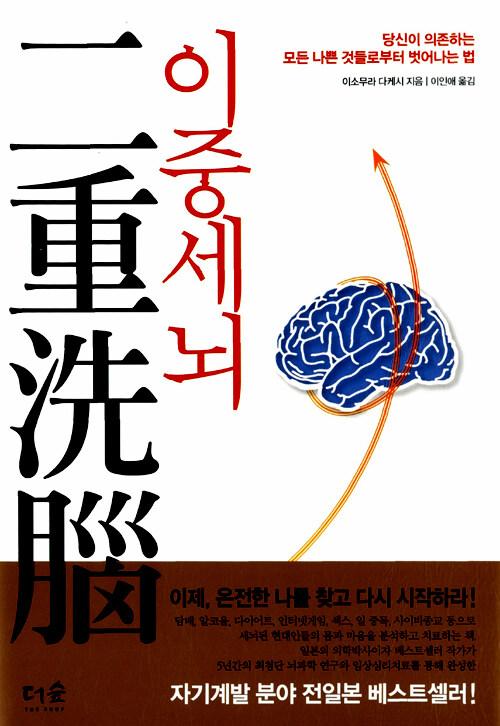 이중세뇌 : 당신이 의존하는 모든 나쁜 것들로부터 벗어나는 법
