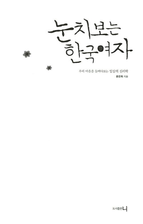 눈치보는 한국여자 : 우리 마음을 들여다보는 일상의 심리학