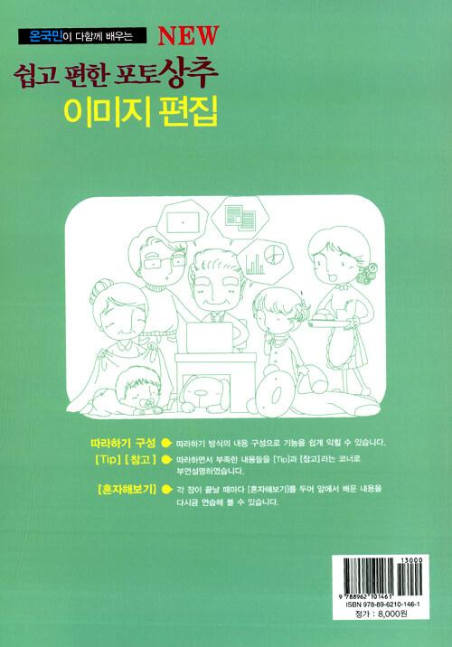 (온국민이 다함께 배우는 new) 쉽고 편한 포토상추 : 이미지 편집