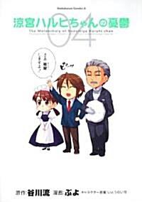 凉宮ハルヒちゃんの憂鬱 4 (コミック)