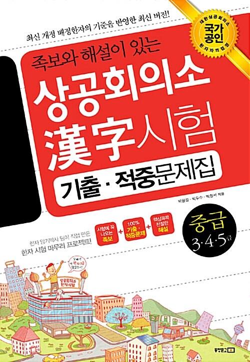상공회의소 漢字시험 기출.적중 문제집 중급 3.4.5급