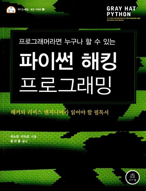 파이썬 해킹 프로그래밍