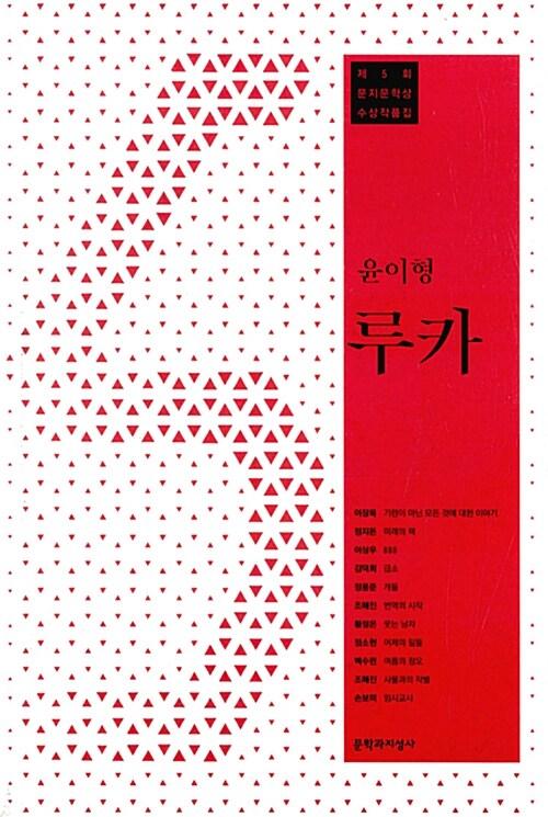 2015 제5회 문지문학상 수상작품집