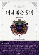 [세트] 버림 받은 황비 - 블랙 라벨 클럽 007 (외전 포함) (전6권/완결)
