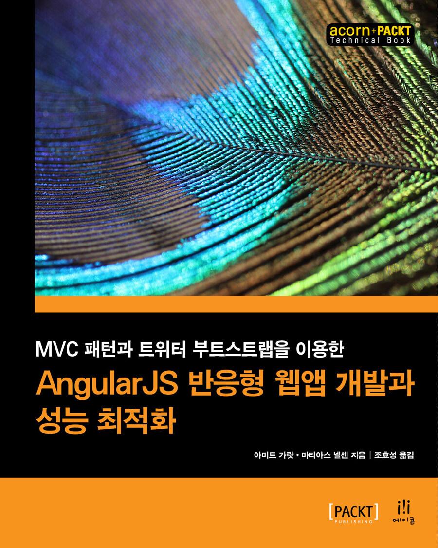 (MVC 패턴과 트위터 부트스트랩을 이용한) AngularJS 반응형 웹앱 개발과 성능 최적화