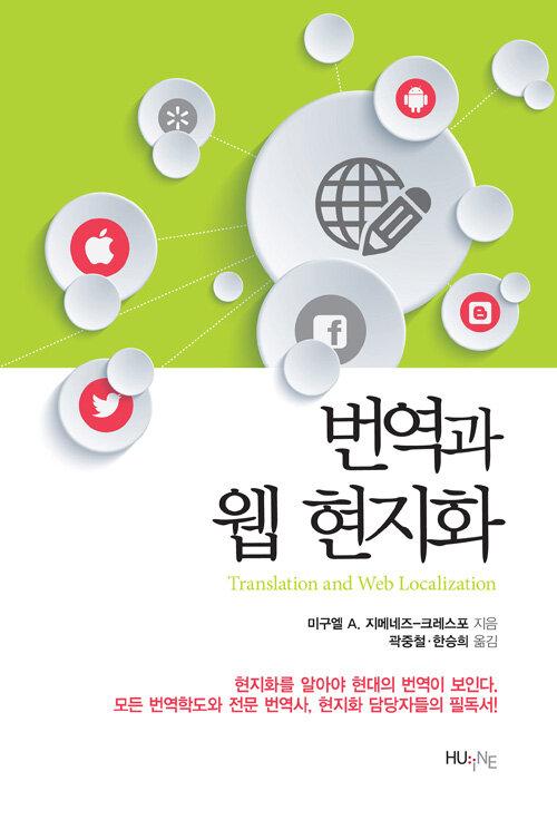 번역과 웹 현지화