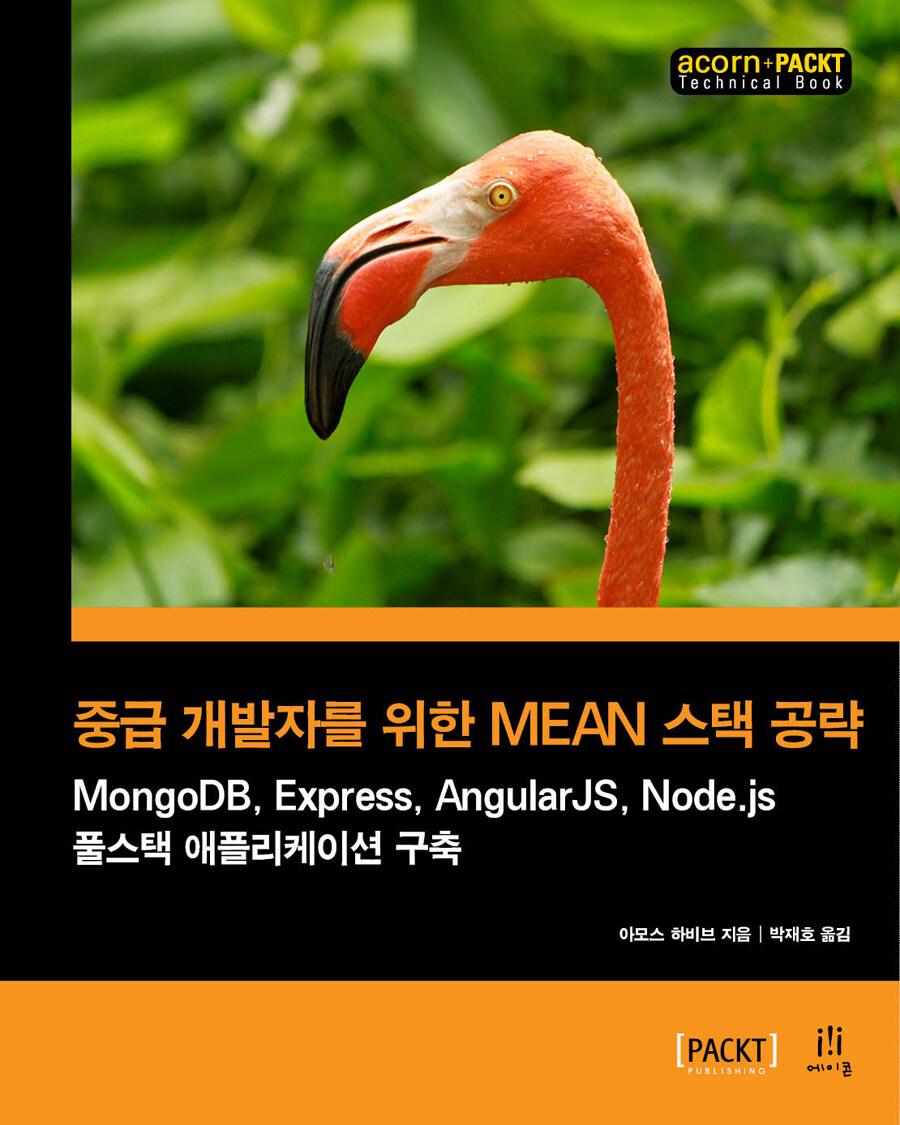 중급 개발자를 위한 MEAN 스택 공략 : MongoDB, Express, AngularJS, Node.js 풀스택 애플리케이션 구축
