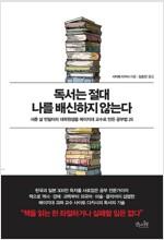 독서는 절대 나를 배신하지 않는다 : 서른 살 빈털터리 대학원생을 메이지대 교수로 만든 공부법 25